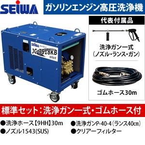 精和産業(セイワ) ガソリンエンジン高圧洗浄機(防音構造型) JC-3518KB 標準セット 洗浄ガン・ゴムホース30m付属 [受注生産品] [配送制限商品]