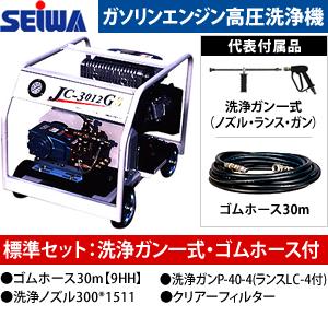精和産業(セイワ) ガソリンエンジン高圧洗浄機(開放型) JC-3012GS 標準セット 洗浄ガン・ゴムホース30m付属 [受注生産品] [配送制限商品]