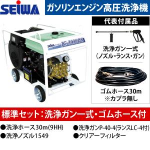 精和産業(セイワ) ガソリンエンジン高圧洗浄機(開放型) JC-3018GS 標準セット 洗浄ガン・ゴムホース30m付属 [受注生産品] [配送制限商品]