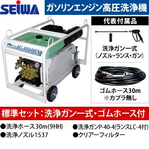 精和産業(セイワ) ガソリンエンジン高圧洗浄機(開放型) JC-3515GS 標準セット 洗浄ガン・ゴムホース30m付属 [受注生産品] [配送制限商品]
