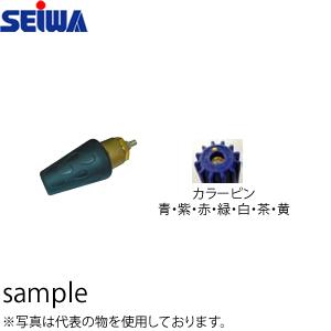 精和産業(セイワ) 高圧洗浄ノズル スーパーターボノズル STB-040 カラーピン【黄】
