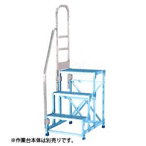 ALINCO(アルインコ) アルミ作業台 CSBC-396用オプション 片手すり(左右共通) CSBT39DL