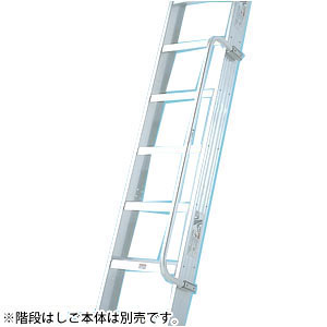 ALINCO(アルインコ) WS-A型専用 下部手すり WS-TE2S 左右共通 [配送制限商品]
