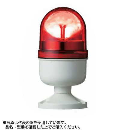 デジタル(旧アロー) LRP-100B-A パワーLED回転灯 φ84 100V 台座付タイプ 青