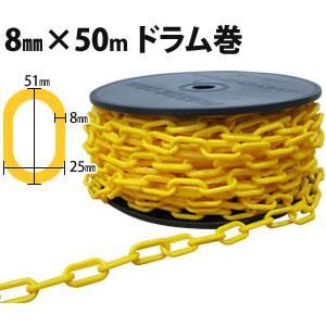 プラチェーン プラスチックチェーン 箱売り 黄色 φ8mm×50m×4巻入【在庫有り】【あす楽】
