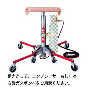 三陽機器 AGE415-09 空圧昇降式リフト(荷揚機) あげ太郎 【在庫有り】
