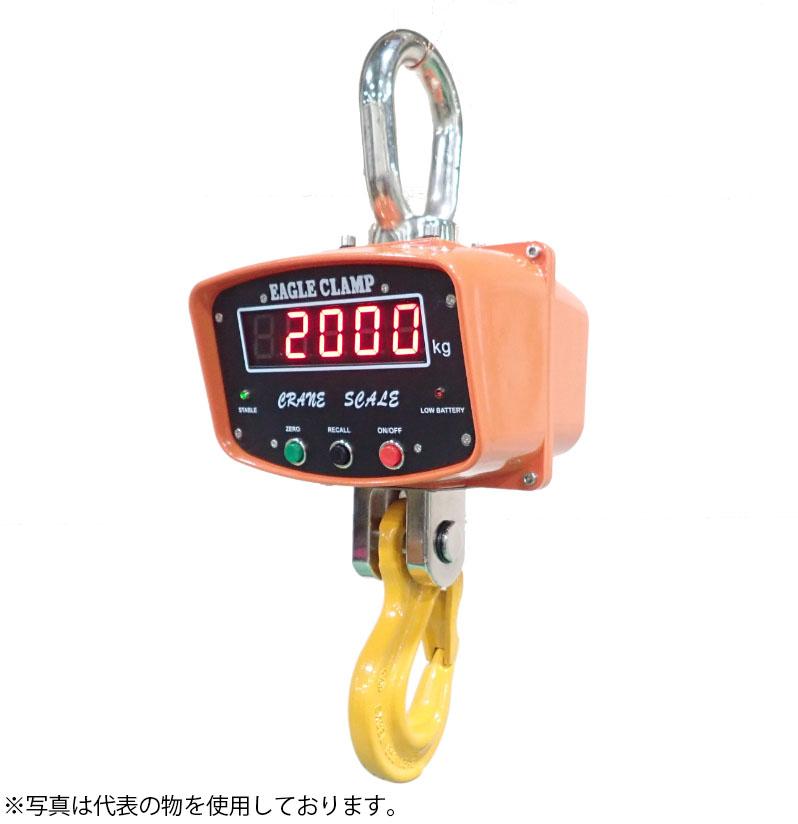 イーグルクランプ でじスケール(クレーンスケール) OCS-XZ-B-2 能力(t):2 最小表示(kg):1 [大型・重量物]