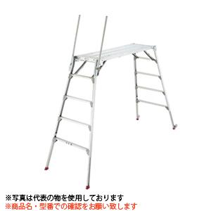 【期間限定】 長谷川工業 アルミ可搬式作業台 ダイバキング DUK-15SXA [個人宅配送不可]
