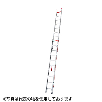 長谷川工業 アルミ製 2連はしご LX2-54 [個人宅配送不可]