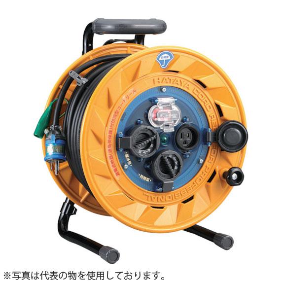 ハタヤ 屋外用リール BF-501K 50mコードリール 防雨型 過負荷兼用漏電遮断器・温度センサー・接地付
