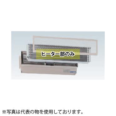 鎌倉製作所 エアカーテン用 蒸気ヒータ KSH-915 適合機種:AC-915S2・AC-9152 [送料別途お見積り]