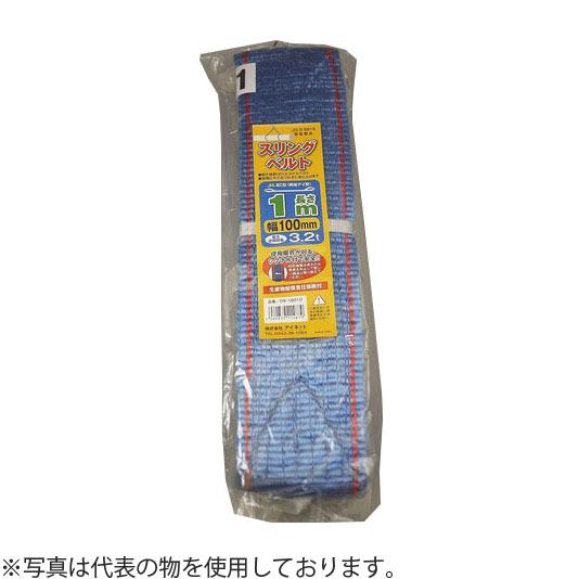 アイネット DS-10050 両端アイ型スリングベルト 100mm×5m (JIS-3E型) 耐荷重:3.2t 両面仕様