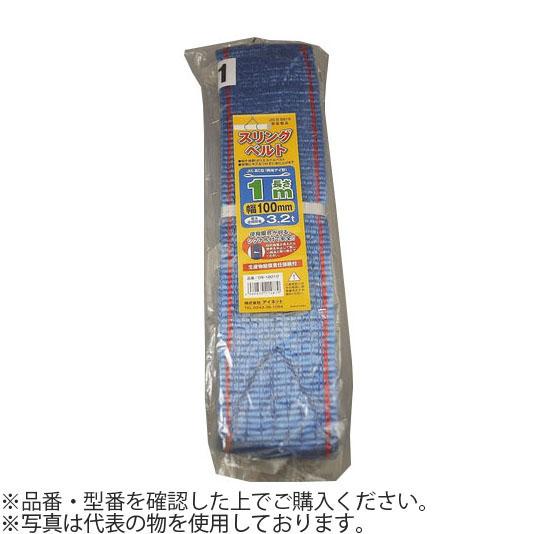 アイネット DS7560 両端アイ型スリングベルト 75mm×6.0m (JIS-3E型) 耐荷重:2.5t 両面仕様