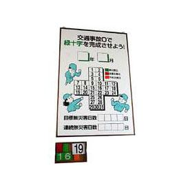 ユニット 867-16 緑十字カレンダー 無災害記録表 900×600mm カラー鉄板製・アルミ枠 ★3