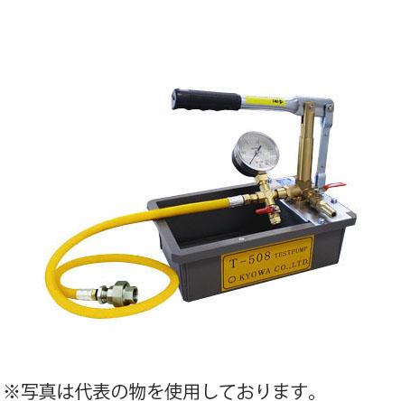 在庫有り 実用新案登録済 意匠登録済 5%OFF 技術のキヨーワがハンドポンプの究極を目指した新機構 キョーワ 公式通販 KYOWA T-508 2.5Mpa圧力計付 水圧テストポンプ 手動テストポンプ テスター