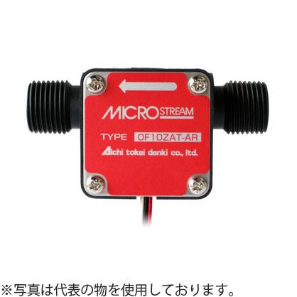 愛知時計電機 微小流量センサー OF10ZZT-AR :10940
