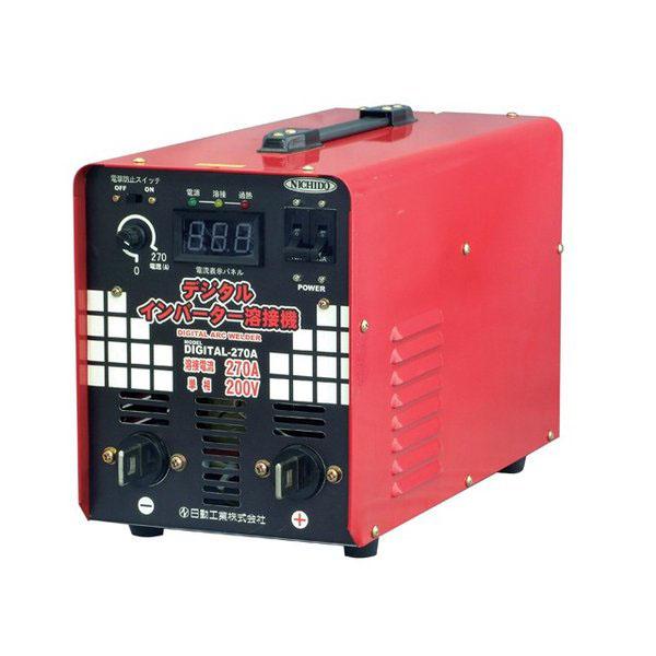 日動工業 単相200V専用インバーター直流溶接機 DIGITAL-270A 溶接電流:270A デジタル表示タイプ