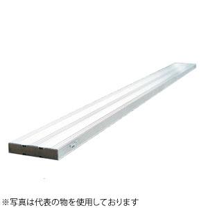 ナカオ(NAKAO) アルミ製 作業用足場板 TW-330 3m [個人宅配送不可]