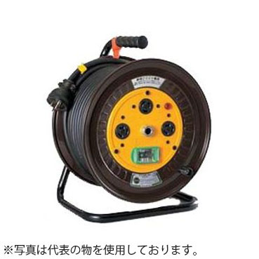 日動工業 20mコードリール 単相200Vロック式ドラム(屋内用) ND-EK220FL-30A アース付(過負荷漏電保護兼用) コンセント:3口