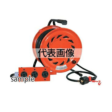 日動工業 30mコードリール 三相200V延長コード型ドラム(屋内型)ロック式コンセント型 RND-EB330SL アース付(漏電保護専用) コンセント:2口