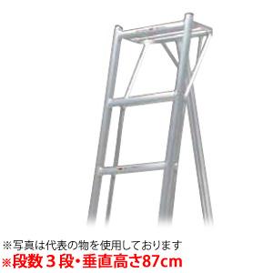 ピカ(Pica) アルミ製 三脚脚立 GMK-90A [配送制限商品]