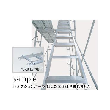 ピカ(Pica) 高所作業台オプション わく組足場用階段(メートル) 7段 KDB-M457Z 5台セット [大型・重量物]