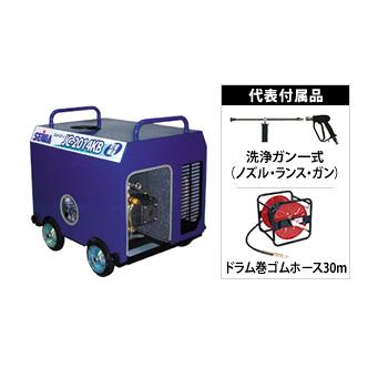 精和産業(セイワ) ガソリンエンジン高圧洗浄機(防音構造型) JC-2014KB 標準セット 洗浄ガン・ドラム巻ゴムホース30m付属 [配送制限商品]