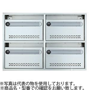 ナスタ(NASTA) 郵便ポスト(AMN型) 4戸用 静音ラッチ錠 MB4AMN-R (受注生産品に付、納期約3週間)