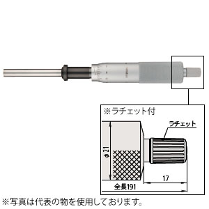 ミツトヨ(Mitutoyo) MHH2-50(151-255) マイクロメータヘッド(標準形) スピンドルφ8mmタイプ ナット付ステム 先端平面 ラチェット付 測定範囲:0~50mm