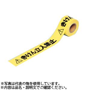 保護具 安全用品 テープ 安全標識 特価品コーナー☆ TP-40 のりなしテープ 60mm巾×50m 売店 表示テープ ポリエチレン きけん立入禁止