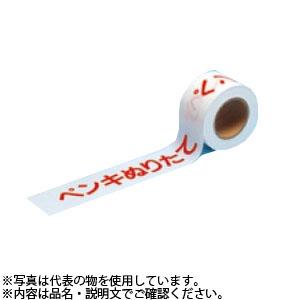 保護具 安全用品 テープ 安全標識 TP-41 ペンキぬりたて 割引 表示テープ 60mm巾×50m セール特価品 のりなしテープ ポリエチレン