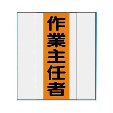 日時指定 保護具 安全用品 安全チョッキ ベスト類 安全標識 資格者表示ゼッケン 前面胸部用 2020秋冬新作 TY-201C 作業主任者 蛍光オレンジ