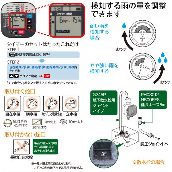 附带Takagi GTA211简单浇水系统简单的浇水计时器雨感应器