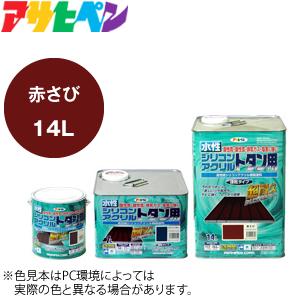 アサヒペン 水性シリコンアクリルトタン用(無鉛塗料)  赤さび 容量:14L