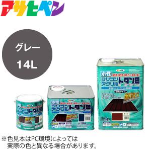 アサヒペン 水性シリコンアクリルトタン用(無鉛塗料)  グレー 容量:14L
