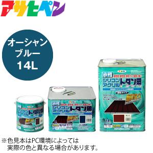 アサヒペン 水性シリコンアクリルトタン用(無鉛塗料)  オーシャンブルー 容量:14L