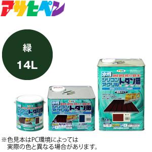 アサヒペン 水性シリコンアクリルトタン用(無鉛塗料)  緑 容量:14L