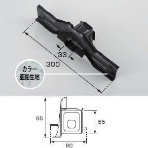 白幡 雪止め ニューフジ三晃式雪止 H-1 材質:亜鉛 33mm (30個入)