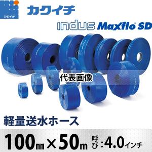 カクイチ 軽量送水ホース(インダスMaxflo SD) B4.0×50 100mm×50m [呼び:4インチ] :KI1432 [配送制限商品] 重量:約30.5kg