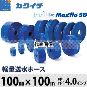 カクイチ 軽量送水ホース(インダスMaxflo SD) B4.0×100 100mm×100m [呼び:4インチ] :KI1449 質量:約61kg[送料別途お見積り]