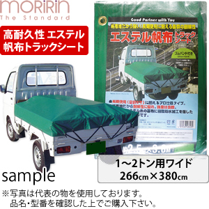 エステル帆布トラックシート W-4 266cm×380cm 1トン~2トン車用 ワイドタイプ 山張り・平張り兼用 ゴムバンド付 :IN8086 [代引不可商品]