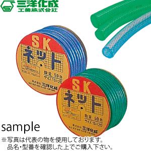 三洋化成 SKネットホース(耐圧性・耐寒性) ドラム巻 15mm×20mm 50m :NG1201