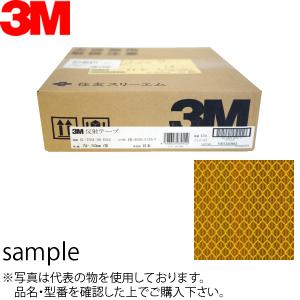 スリーエム(3M) 反射テープロールプリズム SL-8771-25 イエロー 25mm×45m :SX1588