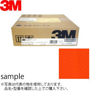 スリーエム(3M) 反射テープロールプリズム SL-8724-50 蛍光オレンジ 50mm×45m :SX9343