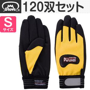 富士グローブ 高グリップ手袋 PUライナーα イエロー Sサイズ[0784] 1箱120双セット