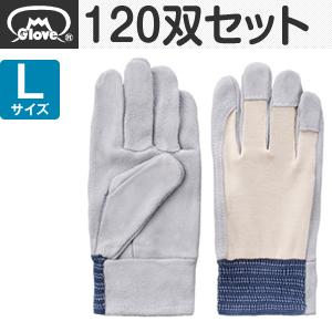 富士グローブ 皮手袋 牛床皮 甲メリヤス EX-120 Lサイズ[1226] 1箱120双セット :FG0020