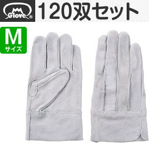 富士グローブ 皮手袋 牛床皮 背縫い EX-600 Mサイズ[1725] 1箱120双セット