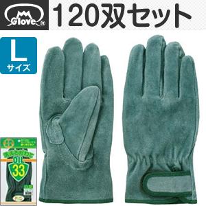 富士グローブ 皮手袋 洗える皮手 オイル33 マジック付 Lサイズ[5312] 1箱120双セット :FG0210