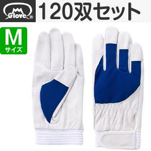 富士グローブ 皮手袋 アスリート F-505 豚皮クレスト ブルー Mサイズ[5871] 1箱120双セット :FG7105