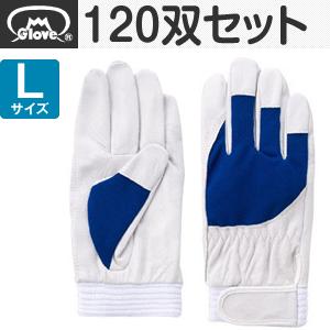 富士グローブ 皮手袋 アスリート F-505 豚皮クレスト ブルー Lサイズ[5872] 1箱120双セット :FG7204